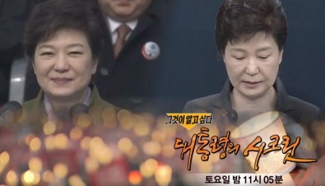 11월 19일 방영된 SBS '그것이 알고 싶다'에선 박근혜 대통령이 최순실 씨의 이름으로 불법 줄기세포 주사를 맞았을 것이라는 의혹이 제기됐다.  - SBS 제공